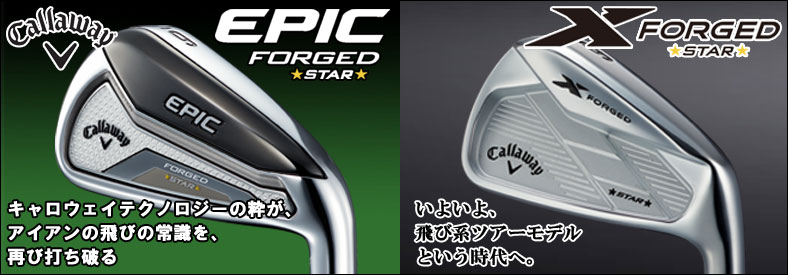 キャロウェイ EPIC FORGED STAR & X FORGED STAR シリーズ!!