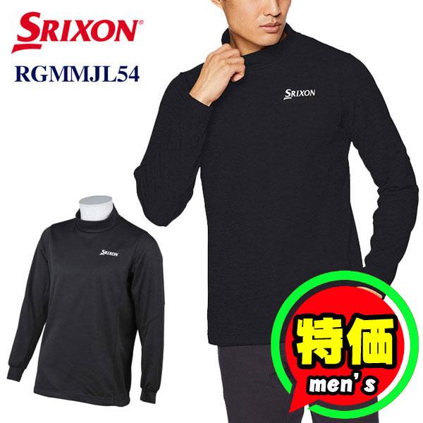 【即日発送対応】スリクソン 長袖ハイネックシャツ RGMMJL54