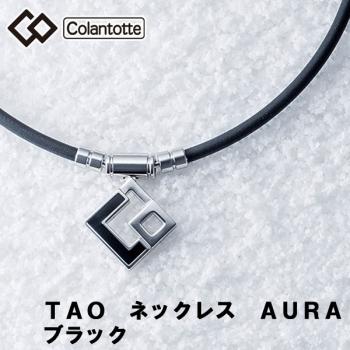 【即日発送対応】コラントッテ TAO ネックレス AURA(アウラ) ゴルフ